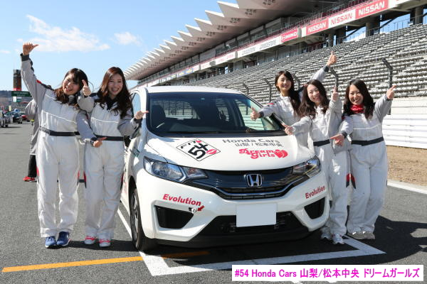 #54 Honda Cars 山梨/松本中央 ドリームガールズ